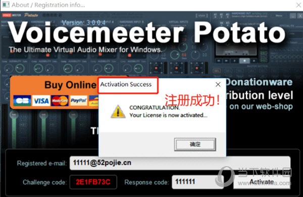 voicemeeter potato破解版