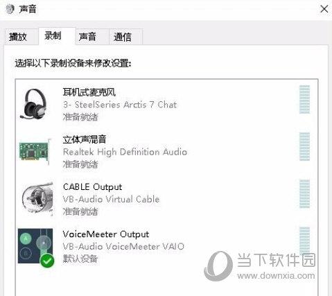 voicemeeter win10版