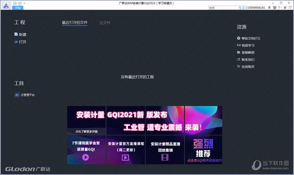 广联达BIM安装计量软件