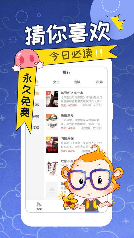 猴纸免费小说 V6.71 安卓版截图5