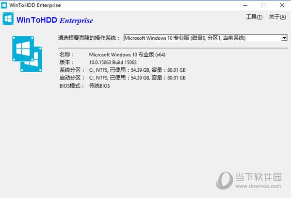 WinToHDD企业版破解版