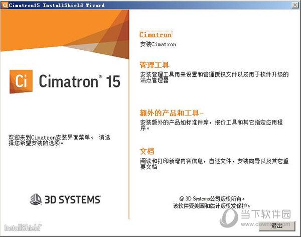 运行install文件夹中的CimatronAutoRun.exe