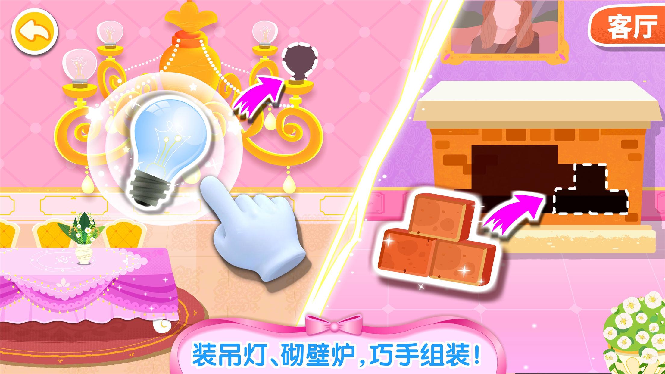 奇妙梦幻城堡游戏 V9.46.00.00 安卓版截图1