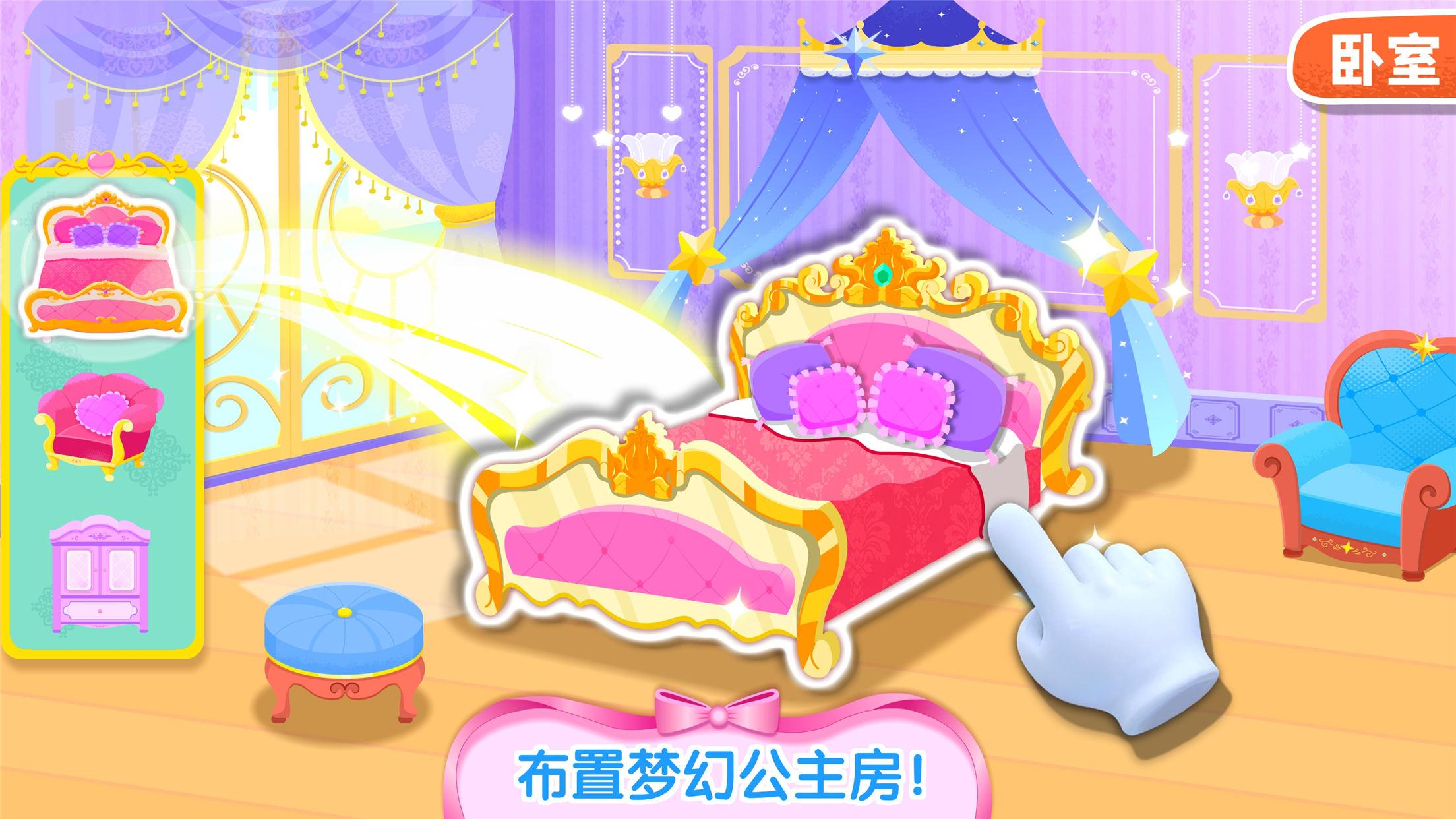 奇妙梦幻城堡游戏 V9.46.00.00 安卓版截图4