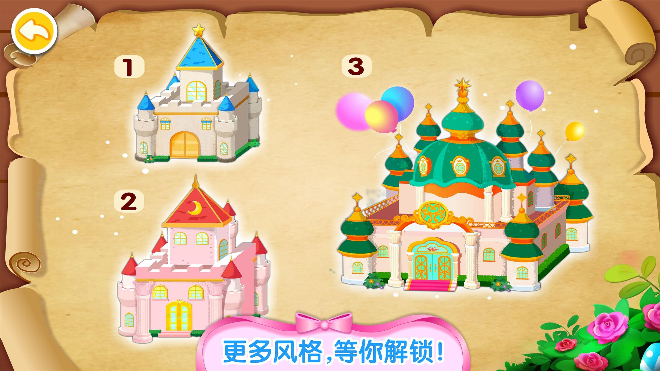 奇妙梦幻城堡游戏 V9.46.00.00 安卓版截图5