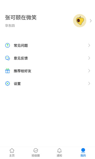 湘大校园 V1.1.7 安卓版截图3