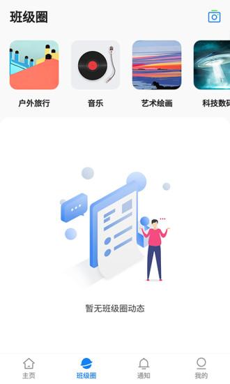 湘大校园 V1.1.7 安卓版截图1