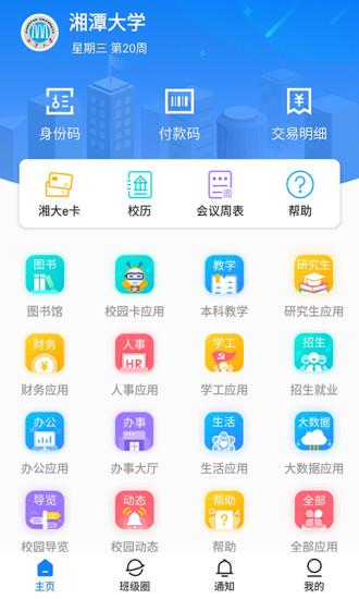 湘大校园 V1.1.7 安卓版截图4