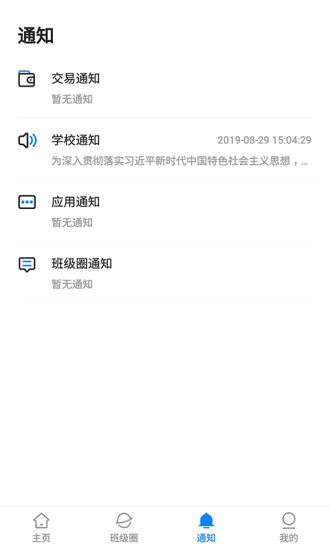 湘大校园 V1.1.7 安卓版截图2