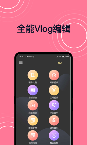 完美视频剪接 V1.0.0 安卓版截图2