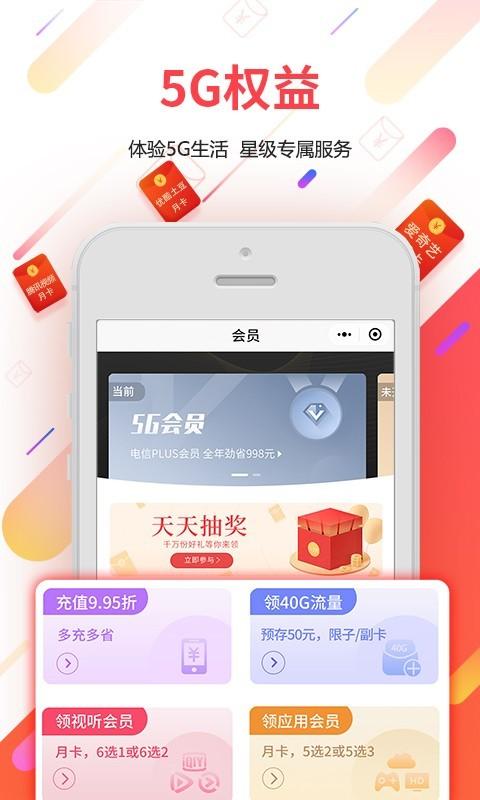 广东电信 V5.1.0 安卓最新版截图4