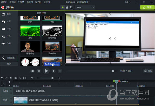 Camtasia Studio破解版软件下载