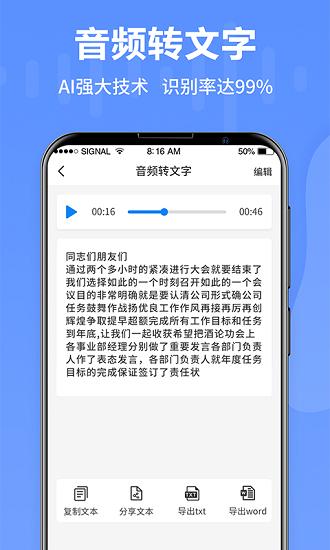 语音转文字专家 V1.0.0 安卓版截图2