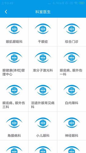 掌上东南眼科 V1.1.6 安卓版截图2