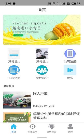 企e通 V1.0 安卓版截图1