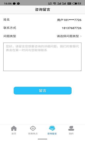 企e通 V1.0 安卓版截图3
