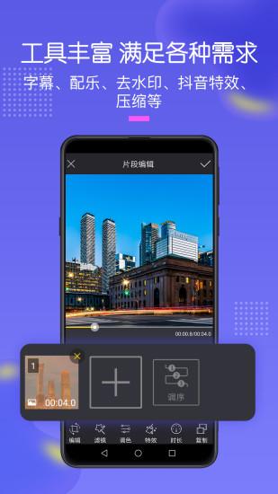 手机录屏助手 V2.2.2 安卓版截图2