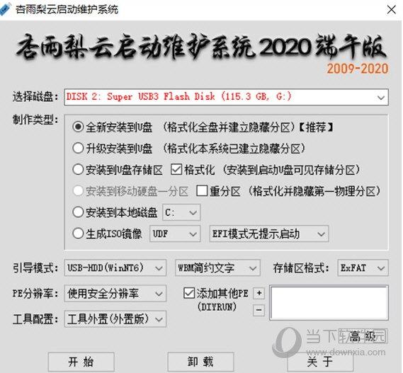 杏雨梨云USB维护系统2020端午版