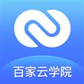 百家云学院 V4.3.6 安卓版