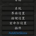 AddOnSkins(魔兽世界插件皮肤美化助手) V4.38 怀旧服版
