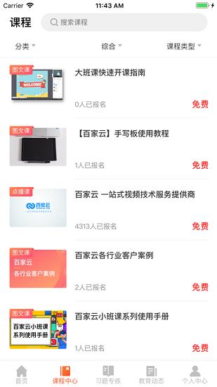 百家云学院 V4.3.6 安卓版截图2