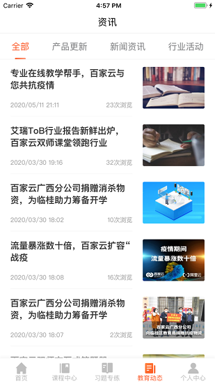 百家云学院 V4.3.6 安卓版截图4