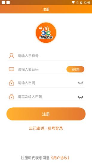 小布之家 V1.2.5 安卓版截图4