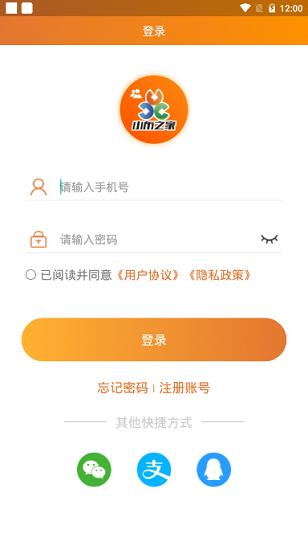 小布之家 V1.2.5 安卓版截图3