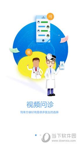 科医医护端APP