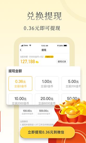 惠小说APP V1.0.0.0 安卓版截图3