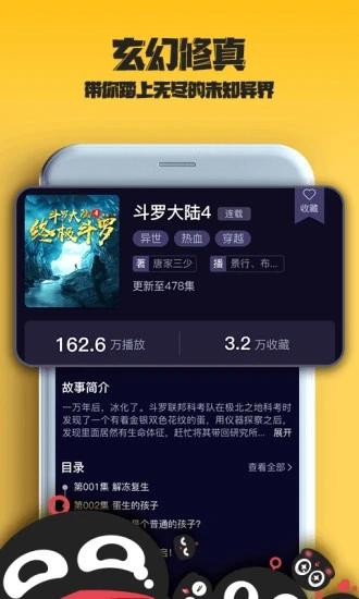 乌鸦听书 V1.1.6 安卓版截图5