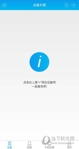 XMEye手机客户端下载