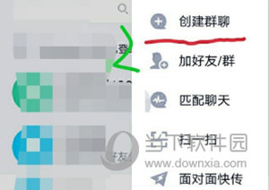 QQ发起群聊