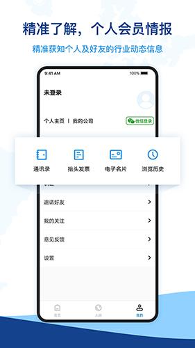 小飞云 V1.0.1 安卓版截图5