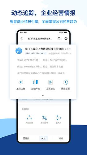 小飞云 V1.0.1 安卓版截图3