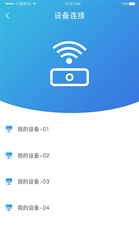 HiRay(HiRay智能投影仪管理) V1.0 安卓版截图1
