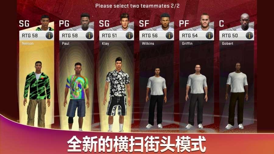 NBA2K20中文无限金币破解版 V98.0.2 安卓免费版截图1