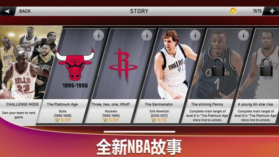 NBA2K20中文无限金币破解版 V98.0.2 安卓免费版截图2