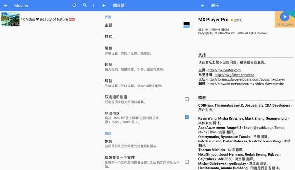 MX Player吾爱破解版 V1.13.2 安卓版截图3