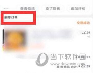珍品网删除购买记录