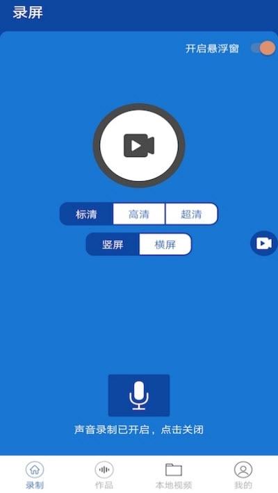 手机录屏软件免费版 V2.2.2 安卓版截图1