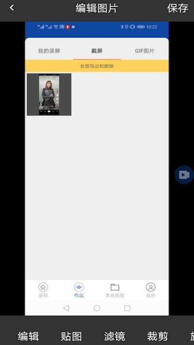 手机录屏软件免费版 V2.2.2 安卓版截图3