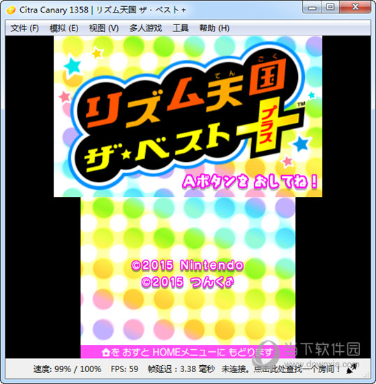 Citra 3DS模拟器汉化版
