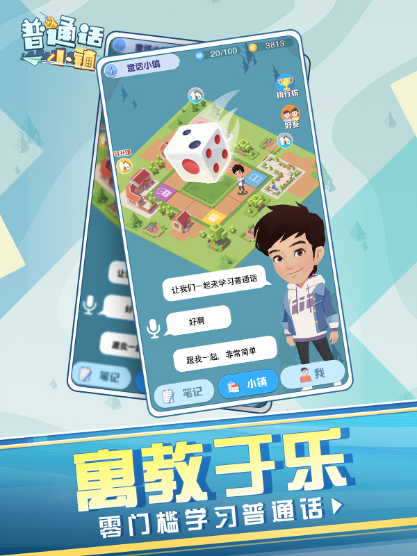 普通话小镇 V1.0 安卓版截图2