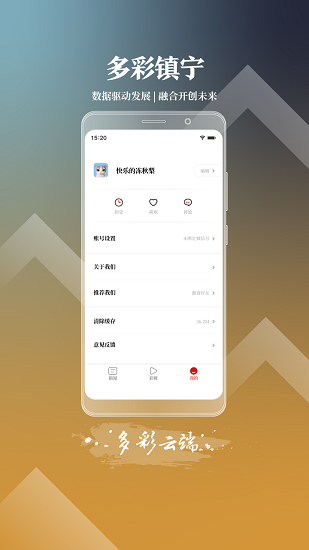 多彩镇宁 V1.3.0 安卓版截图4