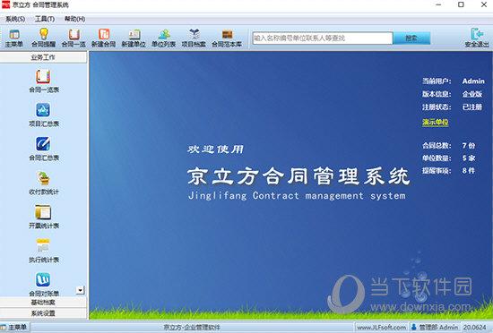 京立方合同管理软件