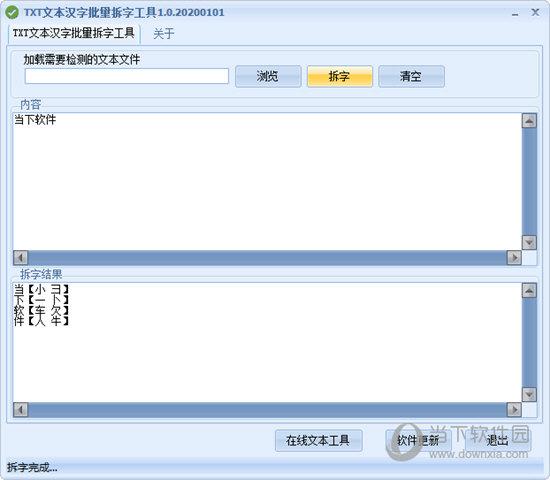 TXT文本汉字批量拆字工具
