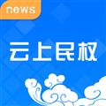 云上民权 V2.3.6 安卓版
