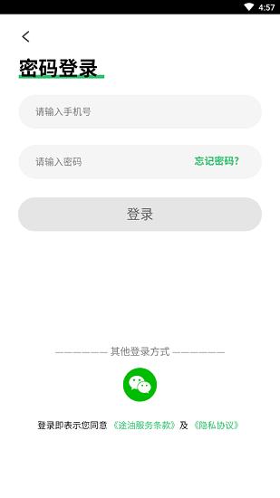 途油 V1.0 安卓版截图3