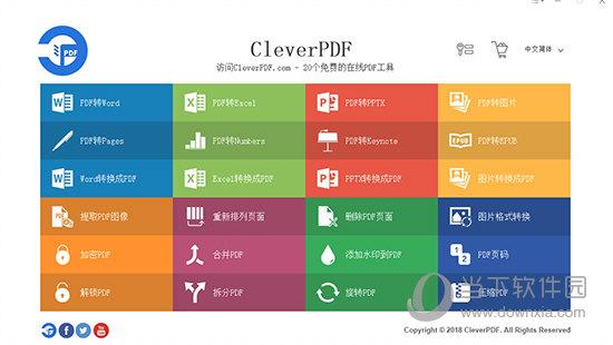 CleverPDF3.0破解版